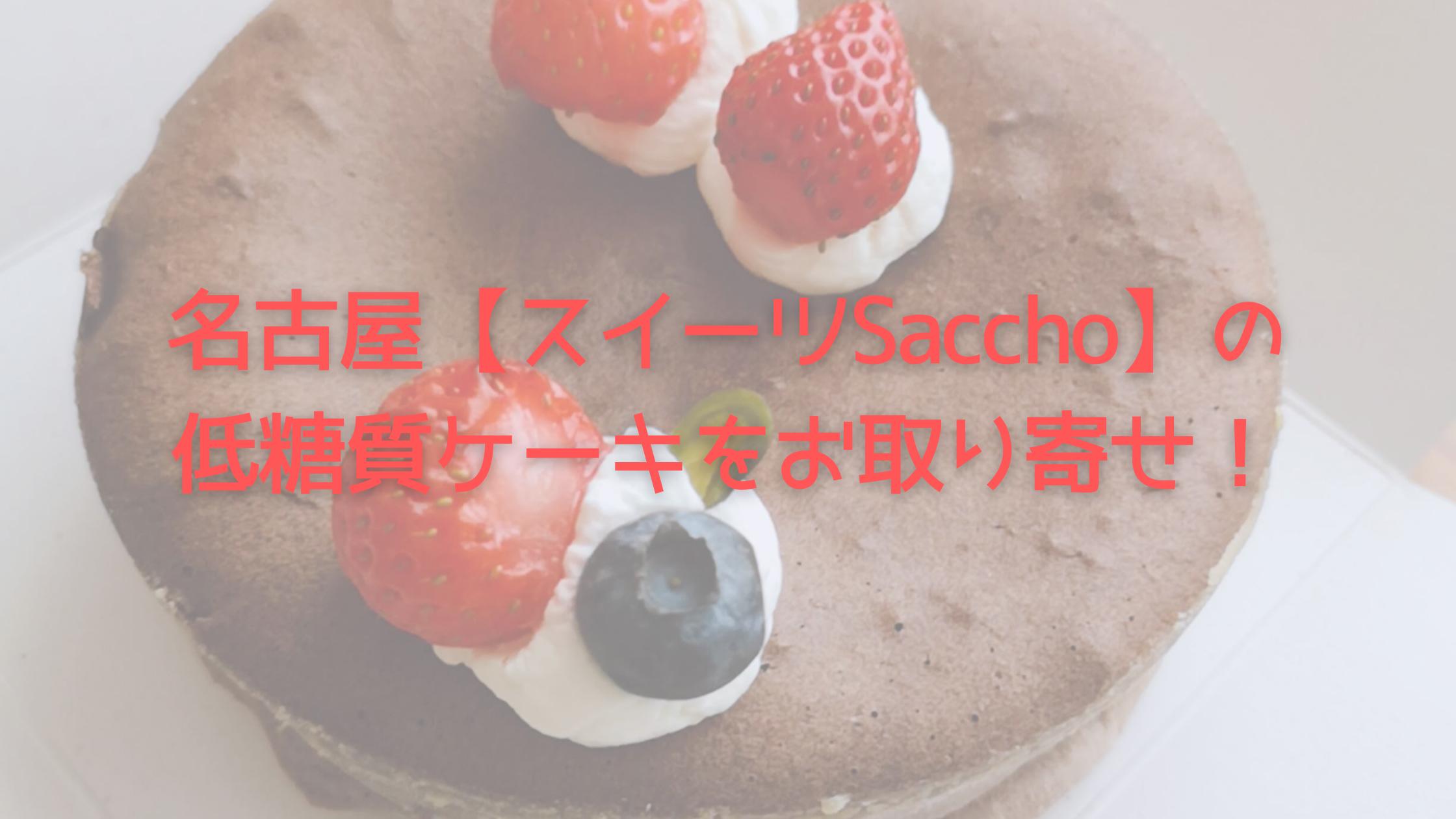 名古屋【スイーツSaccho(Sweetsローカボ)】の低糖質ケーキをお取り寄せ!