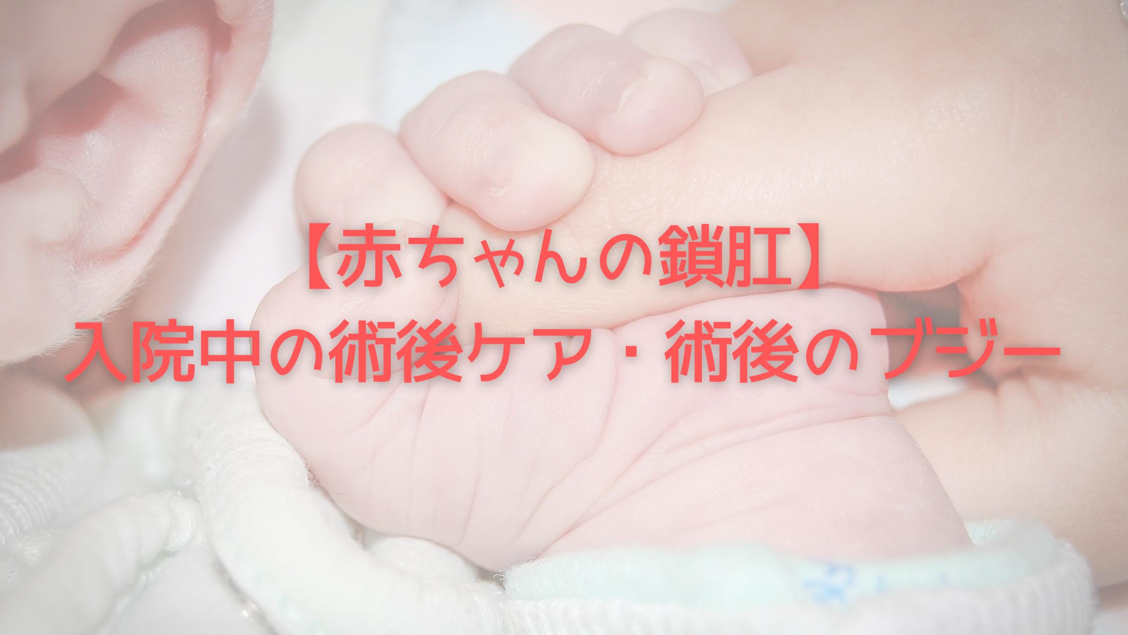【赤ちゃんの鎖肛】入院中の術後ケアについて。手術後1週間でブジーを開始