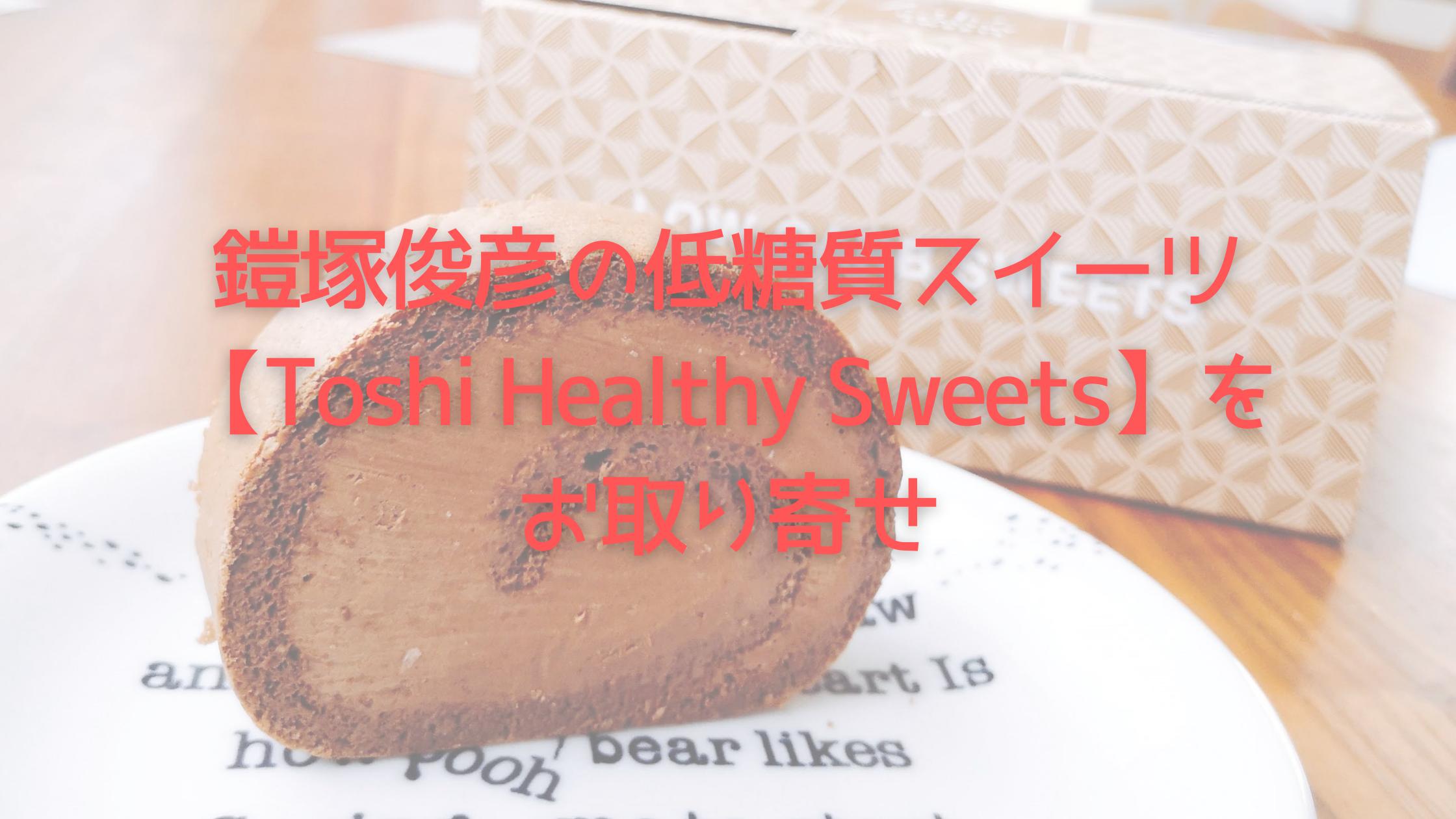 鎧塚俊彦の低糖質スイーツ【Toshi Healthy Sweets】をお取り寄せ