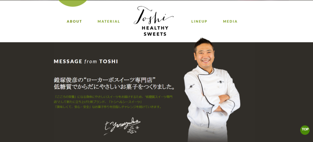 Toshi Healthy Sweets公式HPより