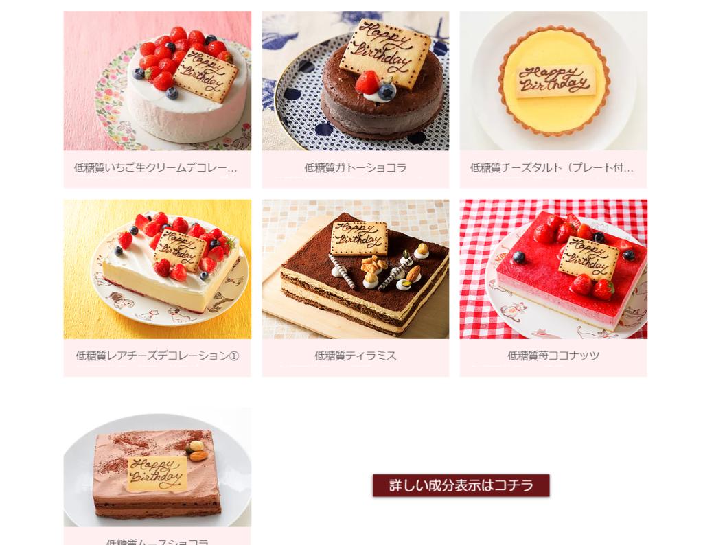 スイーツSaccho【Sweetsローカボ】デコレーションケーキ