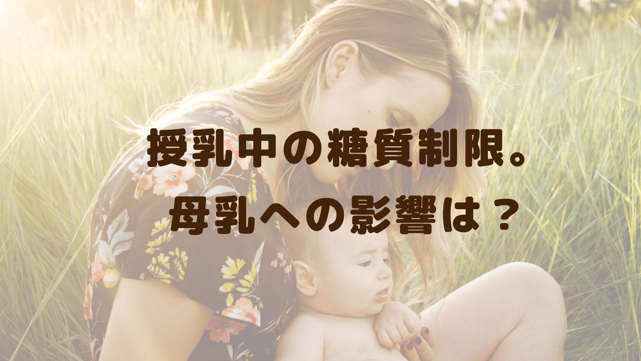 【経験談】授乳中の糖質制限。母乳への影響は?