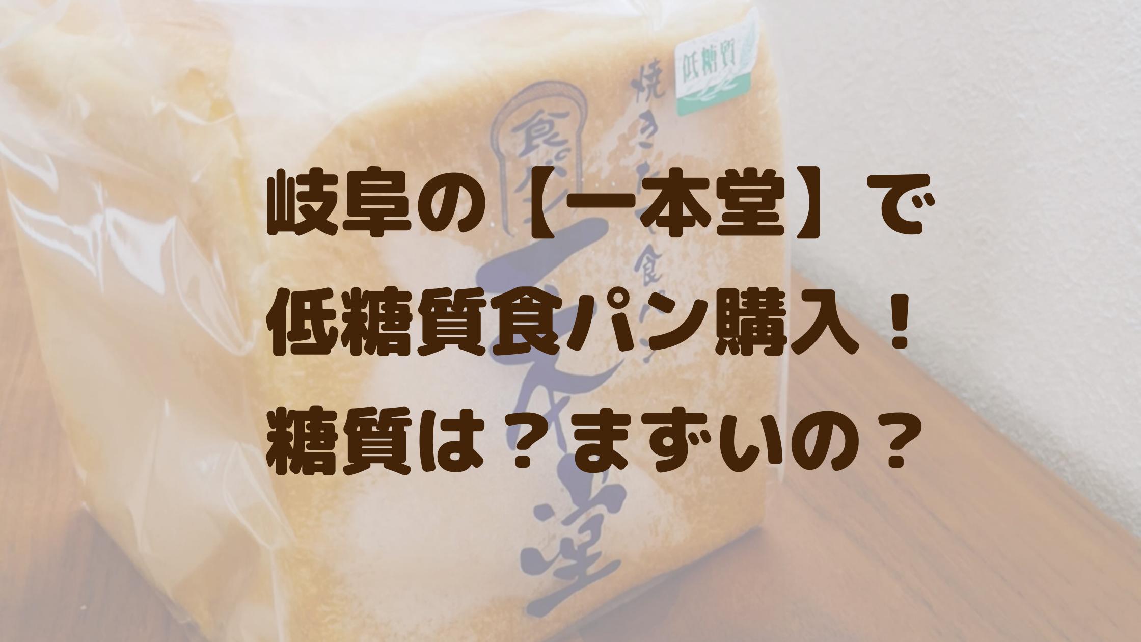 岐阜の【一本堂】で低糖質食パンを買ってみた!糖質は?まずいって本当?