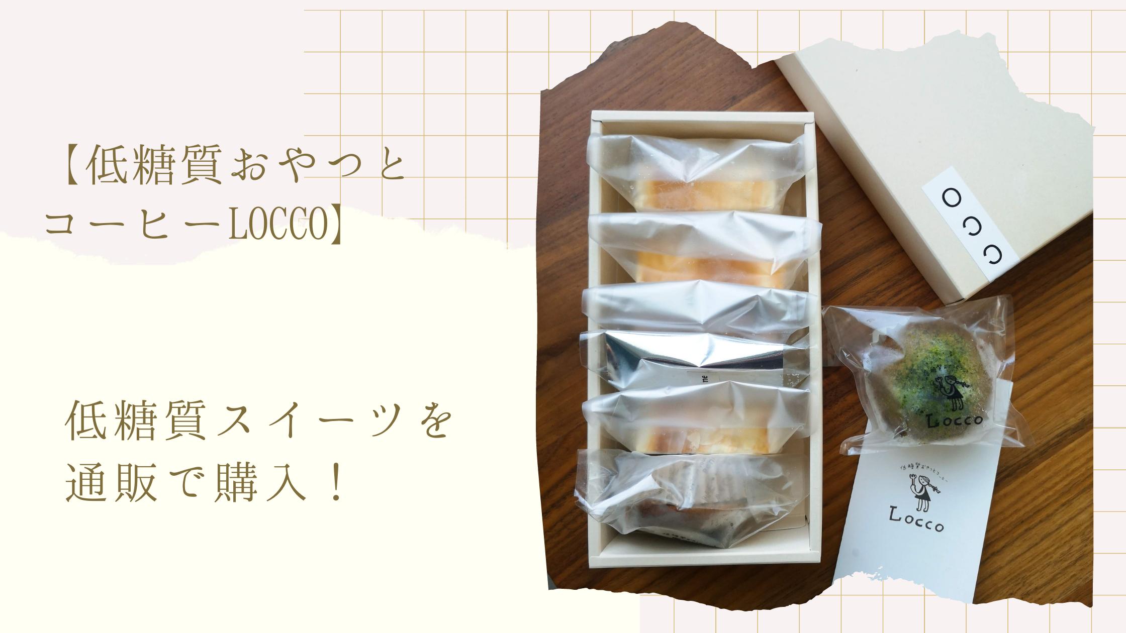 静岡【低糖質おやつとコーヒーLocco(ロッコ)】の低糖質スイーツを通販で購入